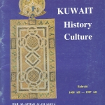 Kuwait-History-Culture-Catalogue-cover-English-side