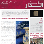 Bareed 3 Cover 2015 AR